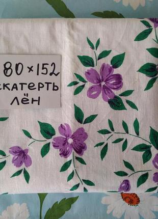Скатерть ткань лен белая с барвинком 180х152 см ссср