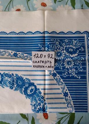 Скатерть ткань лен коттон хлопок белая с синим орнаментом 120х...