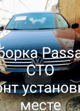 Запчасти Volkswagen Passat b7 USA,Америка