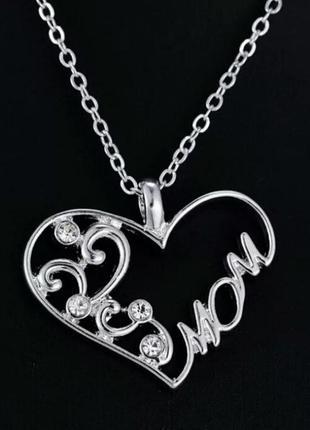 Цепочка с кулоном сердце для мамы подарок