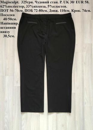 Женские брюки большой размер