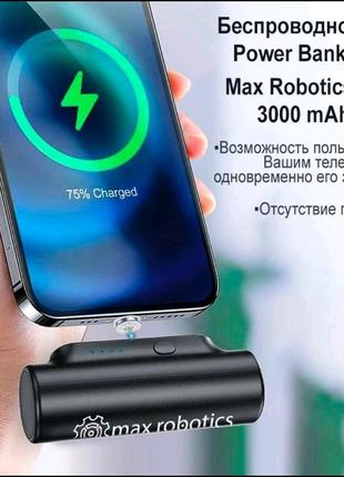 ⚙️Магнитный power bank Max Robotics®️