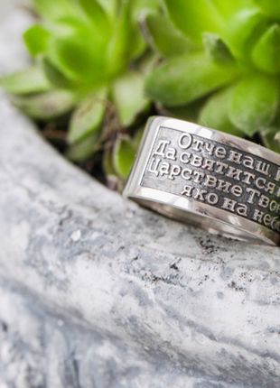 Кольцо серебро 925 спаси и сохрани вс098