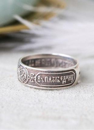 Кольцо серебро 925 спаси и сохрани молитвенное вс097