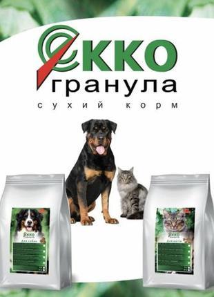 Корм для собак ЭККО-ГРАНУЛА - 10 кг бесплатная доставка