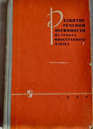 Развитие речевой активности на уроках иностранного языка 1967
