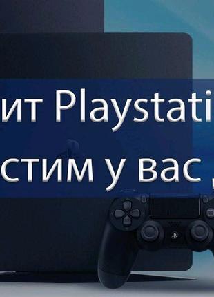 Чистка PlayStation 4 + замена термопасты Одесса!