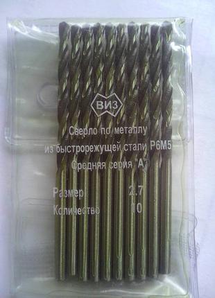 Сверло по металлу 2,7 мм (уп 10 штук)