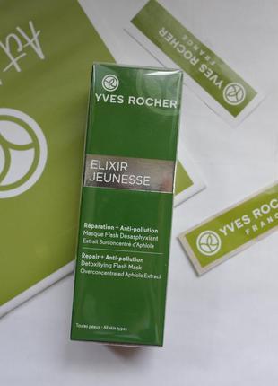 Маска для лица детокс - elixir jeunesse Yves Rocher ив роше