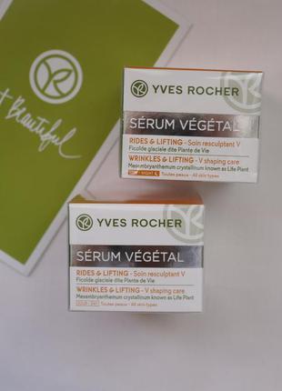 Крем  от морщин (45+ )   serum vegetal- серум вежеталь ив роше...
