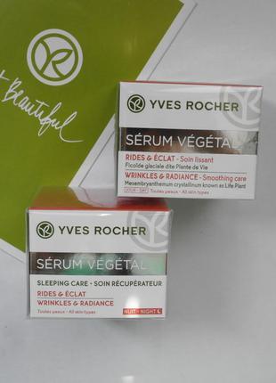 Крем от морщин (25+) serum vegetal серум вежет Yves Rocher Ив рош