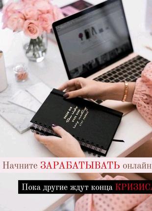 Робота онлайн