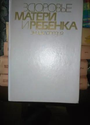 Книги Здоровье матери и ребёнка