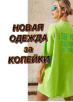Ликвидация товара 🔥 салатовое оверсайз платье футболка с надпи...