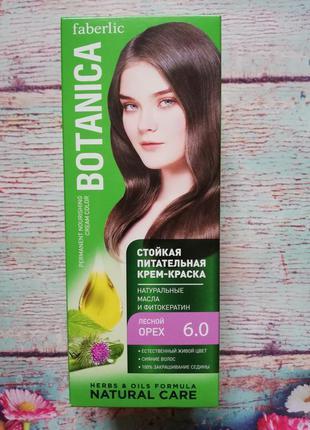 Стойкая питательная крем-краска для волос botanica, фаберлик 8...