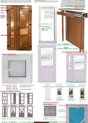 Роллеты Окна Двери Балконы Жалюзи
