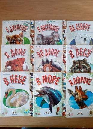 Детские книги о животных для самых маленьких читателей )))