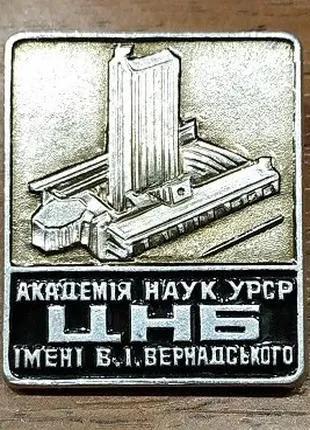Значок СССР - Академия Наук УРСР ЦНБ Вернадского