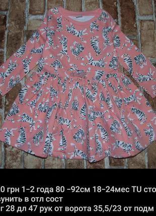 Платье двунить девочке нарядное 1 - 2 года