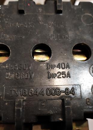 Новый с хранения ПМА-310