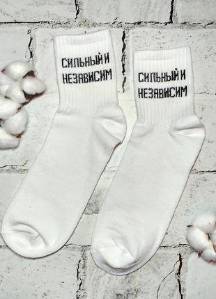 Носки высокие мужские хипстер тренд, с надписью Сильный