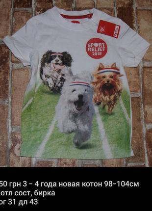 Новая хлопковая футболка 3 - 4 года мальчику