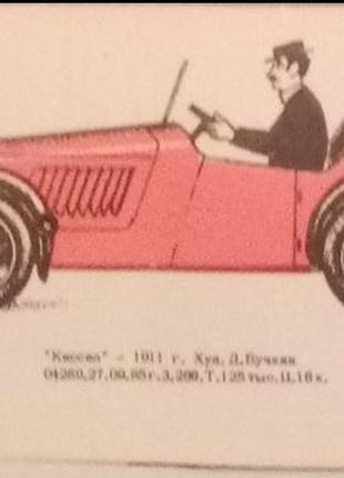 Календарик Ретро Автомобили
