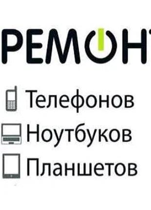 Ремонт смартфонов, планшетов, ноутбуков