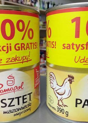 Польский мясной паштет