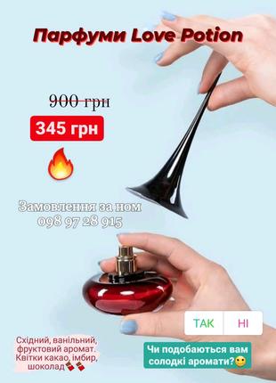 Парфуми Love Potion Oriflame Лав Поушен орифлейм