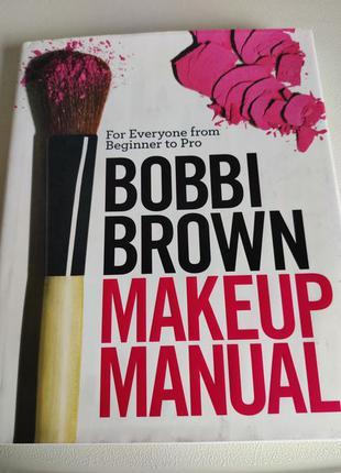 Книга по макияжу Bobbi Brown Makeup Manual: For Everyone from ...