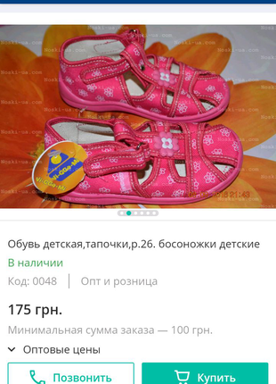 Тапочки детские, р26
