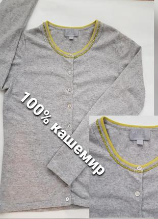 Кашемировый джемпер серая кофта джемпер теплый свитер с бисером