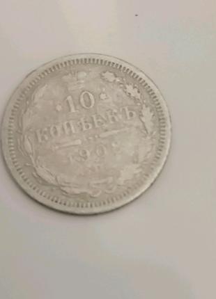 10 копеек 1908 года серебро Царская Россия