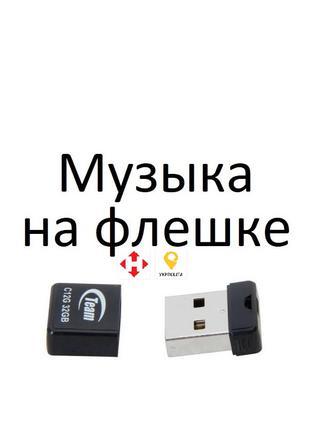Музыка для авто Флешка 32 GB 5000 песен mp3 usb flash карта па...