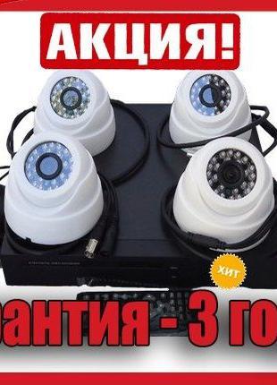 Комплект видеонаблюдения FullHD  на 4 камеры 2МР!!Гарантия 3года!