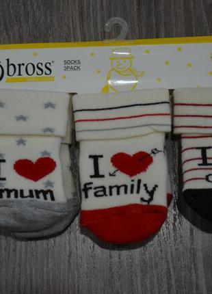 Детские махровые носочки набор из 3 пар турецкой фирмы bross