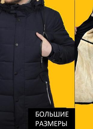Мужская парка куртка аляска зимняя теплая