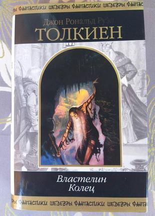 Дж. Р. Р. Толкиен  Властелин Колец Шедевры фантастики приключений