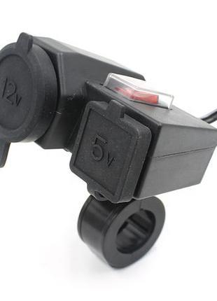 USB мото зарядка на руль, легкозйомний 2 в 1 (прикурювач + usb...