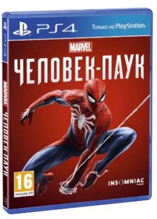 Человек паук на русском языке новая !
