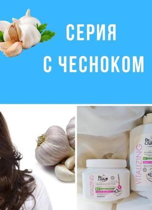 Шампунь и маска с экстрактом чеснока для ломких и редеющих волос