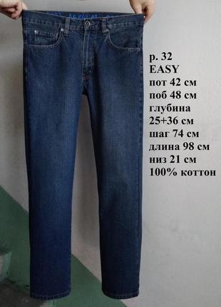 Р 32 базовые синие джинсы штаны брюки хлопок мужские easy