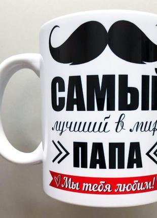 Подарок чашка для папы