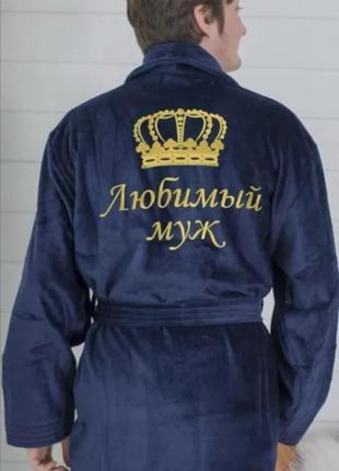 ❤️банный мужской халат с вышивкой подарок на день святого вале...
