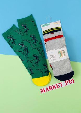 Носки для мальчика с динозаврами 5 шт