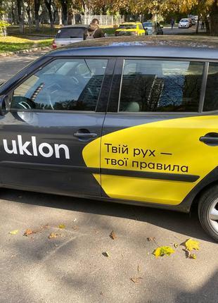 Работа в такси на авто компании - UKLON. Выплаты до 70%