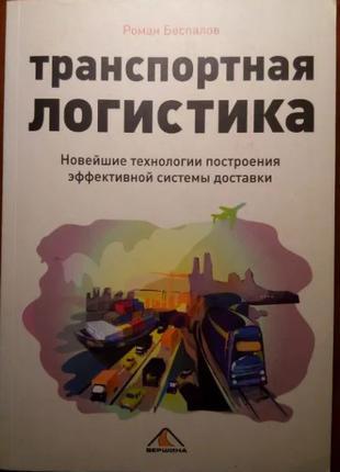 "Книга ""Роман Беспалов: Транспортная логистика"""