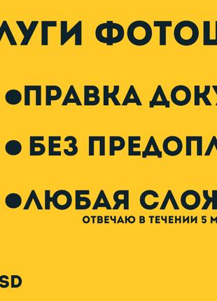ФОТОШОП УСЛУГИ / Photoshop / Правка документов , Быстро