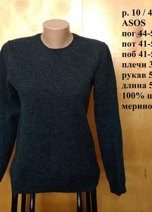 Р 10 / 44-46 актуальная базовая серая кофта свитер джемпер 100...